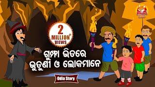 Gumpha Bhitare Bhutuni O Lokamane ଗୁମ୍ଫା ଭିତରେ ଭୁତୁଣୀ ଓ ଲୋକମାନେ - Odia Moral Story For Kids