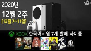 2020년 12월 2주 / XBOX 한국어지원 발매 타…