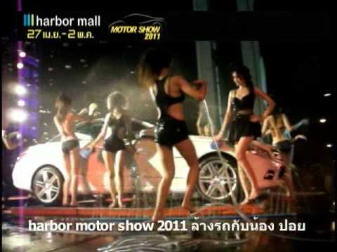 harbor motor show 2011  Sexy car wash ปอย ตรึชฎา_1-2.mp4