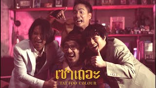 TATTOO COLOUR - เซาเถอะ [Official MV]