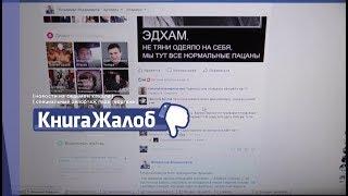 «Книга жалоб»: почему красноярский Facebook стал местом ожесточенных и грубых споров