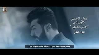 كاريوكي اغنية حبني بجنون سيف نبيل