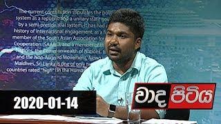 Wada Pitiya | 14th January 2020 Thumbnail