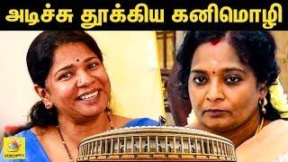 தமிழிசையை காலி செய்த கனிமொழி   Tamilnadu Lok Sabha Election Results   DMK Vs BJP   Latest News