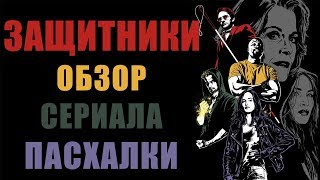 "ЗАЩИТНИКИ ""THE DEFENDERS"" ОБЗОР СЕРИАЛА + ПАСХАЛКИ"
