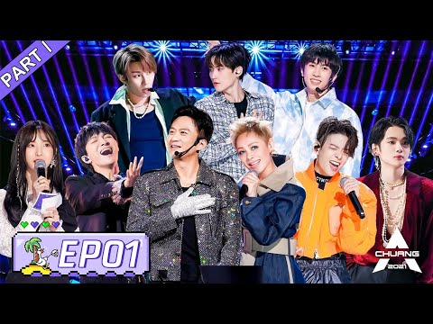 【ENG SUB】[创造营 CHUANG2021] EP01 Part I   The First Ranking Performances of 90 Trainees 学员初评级开启超燃团秀!