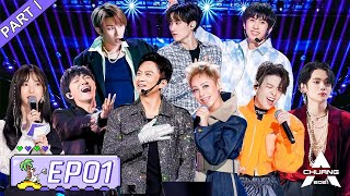 【ENG SUB】[创造营 CHUANG2021] EP01 Part I | The First Ranking Performances of 90 Trainees 学员初评级开启超燃团秀!