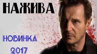 Нажива (2017) Детективы 2017, фильмы про расследование