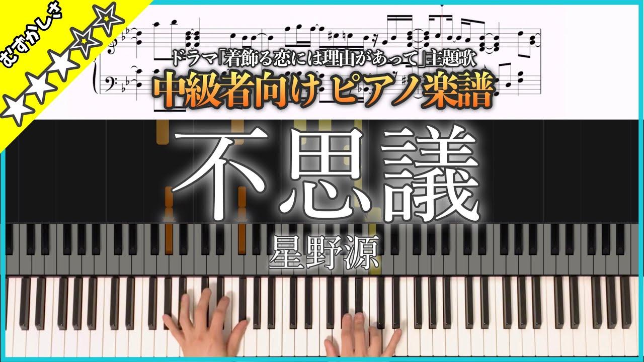 【楽譜】不思議 - 星野源 ドラマ「着飾る恋には理由があって」主題歌