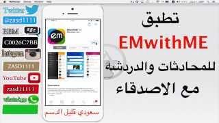 Repeat youtube video تطبق EMwithME للمحادثات والدرشه مع الاصدقاء