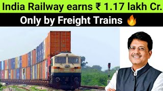 """BIG WIN !! ₹ 1.17 Lakh Crore, Indian Railway earned through """"FREIGHT TRAIN"""" 🔥 Future Projects 2021"""