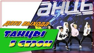Шоу Танцы 5 Сезон ☆Дата Выхода☆АНОНС☆Трейлер☆2018