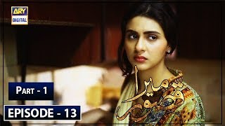 Mera Qasoor Episode 13 - Part 1 - 23rd Oct 2019 - ARY Digital Drama