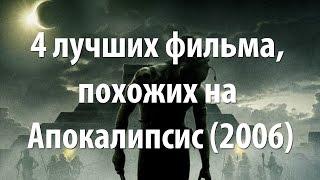 4 лучших фильма, похожих на Апокалипсис (2006)