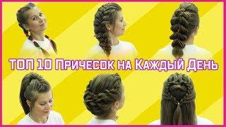 Топ 10 Супер Легкие Прически в Школу.Easy Hairstyles for School