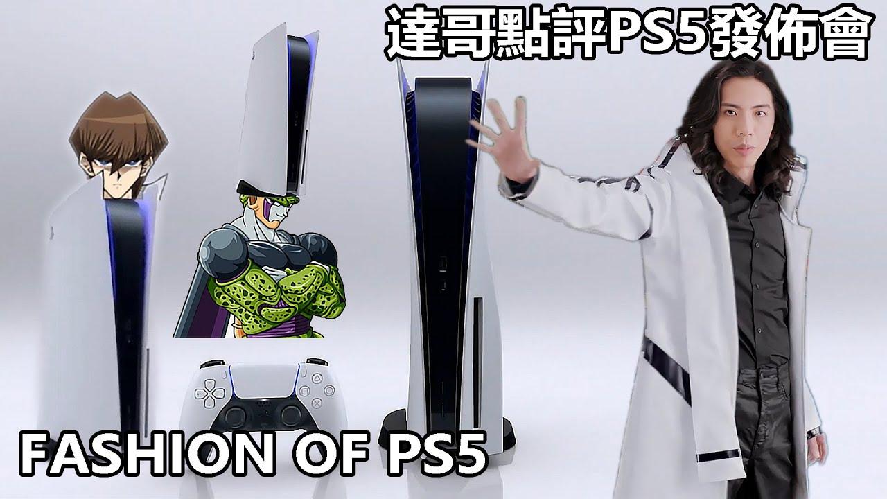 達哥點評PS5發佈會