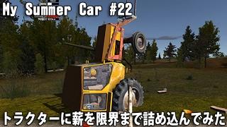 トラクターに薪を限界まで詰め込んでみた 【 My Summer Car 実況 #22 】 thumbnail