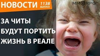 Telegram заблокировали в России. За читы будут портить жизнь в реале. Новости