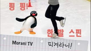Morani, 피겨라니! 취미 피겨스케이팅 스텝…