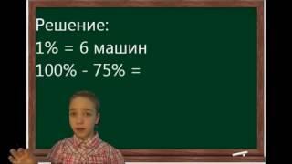 Решение задачи на проценты