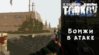 Бомжи в атаке | Escape F...