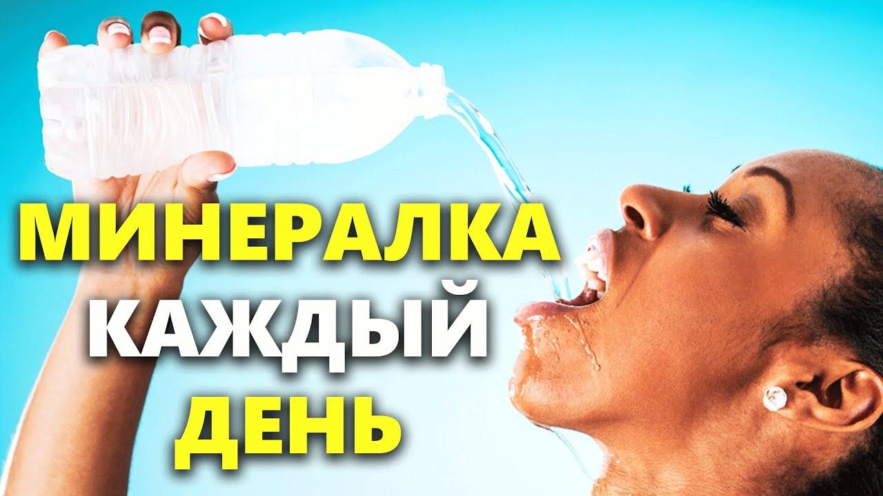 Сколько минеральной воды можно пить в день?