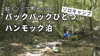 【ソロキャンプ】 初めてのバックパックキャンプとハンモック泊