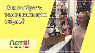 Как Выбрать Обувь для Девочки Танцев?