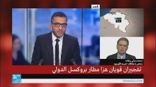 تفجيران قويان هزا مطار بروكسل الدولي