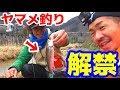 今年もこの日がやってきた!渓流釣りが解禁! の動画、YouTube動画。