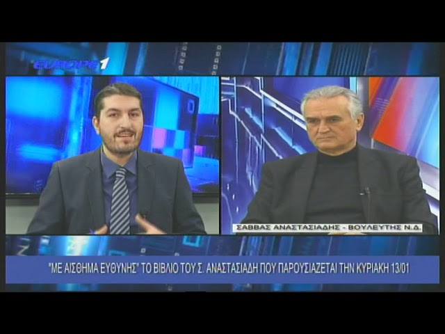 Ο Σάββας Αναστασιάδης στην εκπομπή