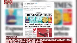 Смотреть видео Москва: Демонизацията на Русия е последователна политика на британското правителство /30.04.2018... онлайн