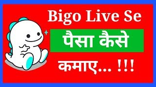 how to earn with bigo live , Bigo live se paise kaise kamaye.