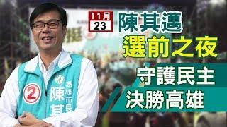 【完整公開】陳其邁選前之夜造勢大會 「守護民主、決勝高雄 」 台視新聞YOUTUBE直播