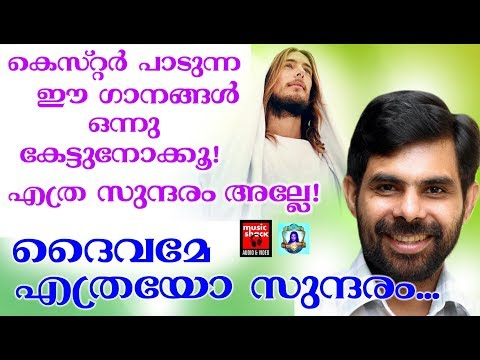 Daivame Ethrayo # Christian Devotional Songs Malayalam 2018 # Kester Malayalam Christian Songs