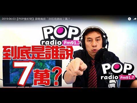 2019-06-03【POP撞新聞】黃暐瀚談「到底是誰說7萬?」