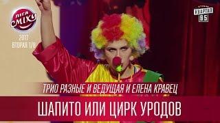 Шапито или Цирк Уродов - Трио разные и ведущая и Елена Кравец | Лига Смеха 2017