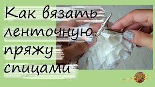 Как вязать ленточную пряжу спицами. Уроки вязания спицами. Начни вязать!