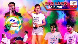 Bad Luck || Episode-14 || 17-March-2019 || By Media Hub Official Channel