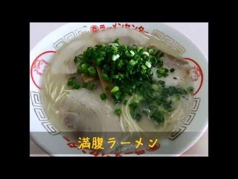 丸幸ラーメンセンター本店(佐賀県三養基郡基山町)