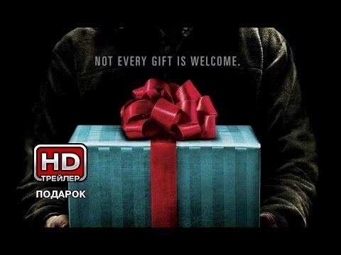 Подарок (2015) | Трейлер
