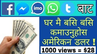 Make Money from Facebook, Messenger, Imo, WhatsApp, Twitter & any social media   in Nepali