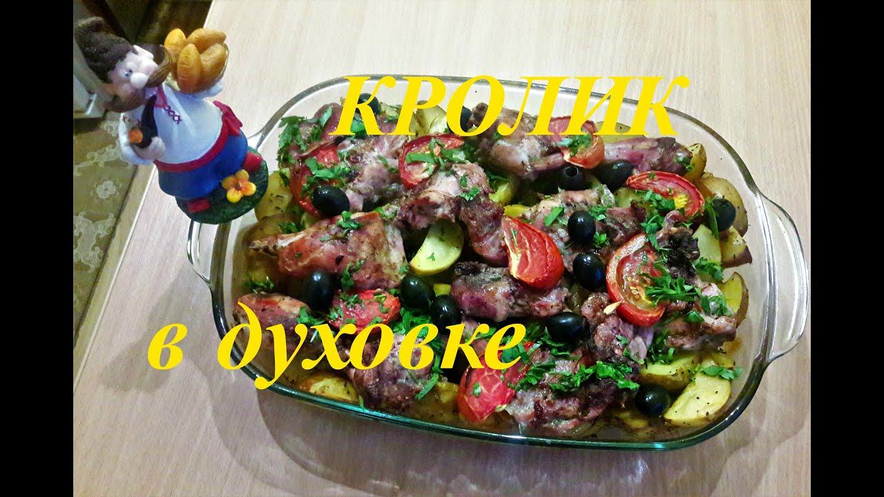 Как Вкусно Приготовить Кролика с Молодой Картошкой в|рецепт как приготовить кролика в духовке