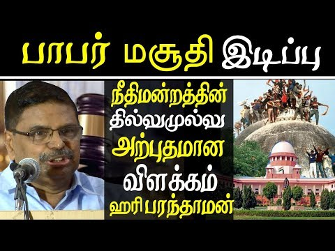 dec 6 babri masjid demolition What are the floss and how Court play game in the verdict