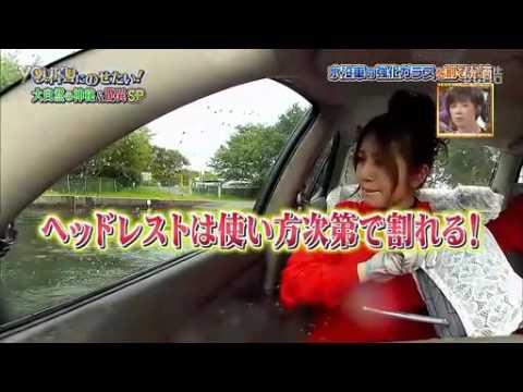 Use Car Headrest To Break Glass