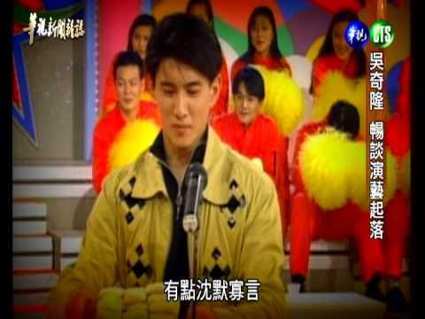 【吳奇隆 暢談演藝起落】華視新聞雜誌 2013.07.29 - YouTube