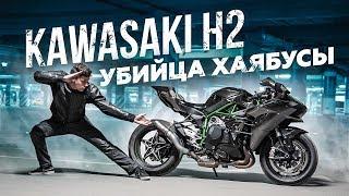 KAWASAKI H2 NINJA | Самый быстрый мотоцикл
