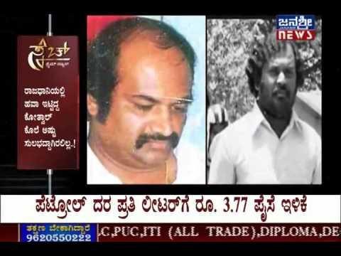 Janasri News | Sketch - Aa Dinagalu - Kotwal Ramachandra Murder Case