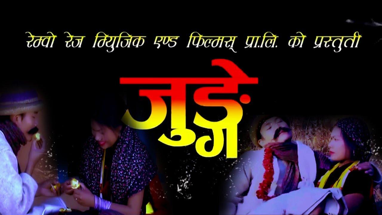 Download Old Nepali Traditional  Nepali Movie hurhur #Junge    Bishes Nepal