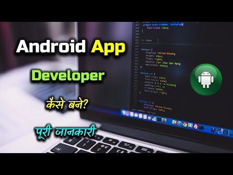 How to Become Android Apps Developer With Full Information? – [Hindi] – Quick Support